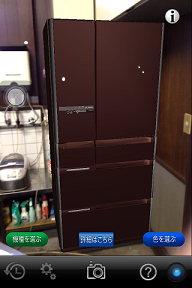 日立冷蔵庫AR設置シュミレーション