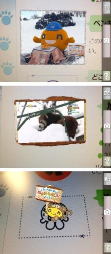 旭山動物園日記