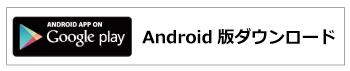 Google Playダウンロード