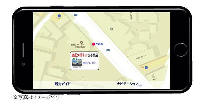 観光ARマップ