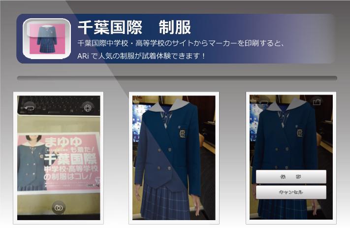 ARi-千葉国際制服事例