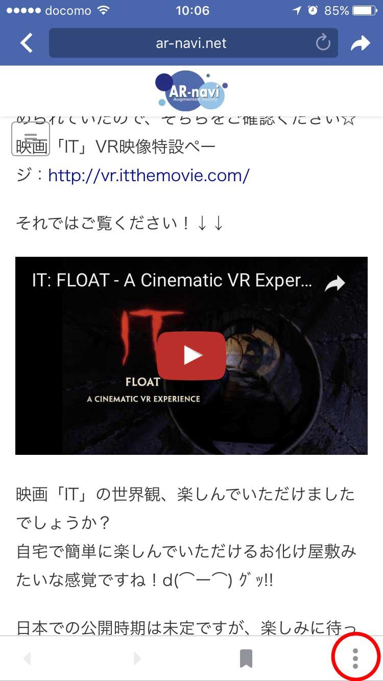 IT-VR-FB-1