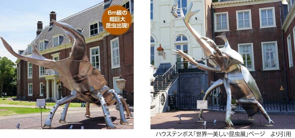 「世界一美しい昆虫展」 ステンレス製巨大カブトムシ&クワガタムシ