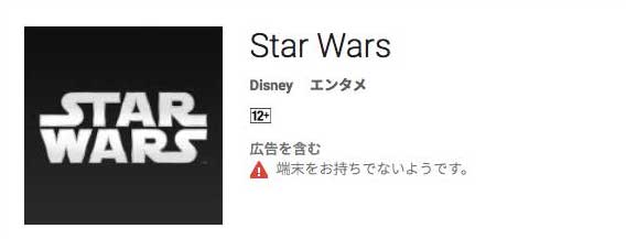 Android Star-Wars-アプリ