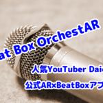 【Beat Box OrchestAR】ビートボックスYouTuber Daichiが奏でる音楽で指揮者気分を味わおう☆