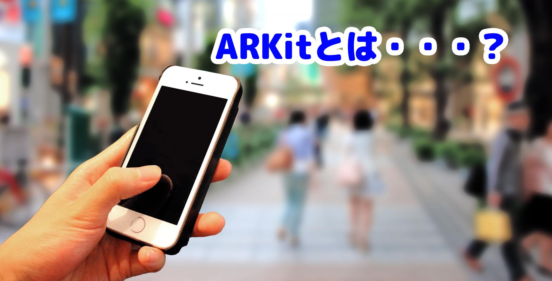 ARKitとは