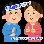 AR手話通訳アプリ